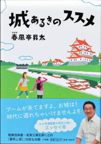 著書『城あるきのススメ』(小学館 電話:03・5281・3555)は、仰天大笑いの城歩きのエピソードを綴る。歌舞伎俳優・坂東三津五郎さん(故人)との「勝手に城!」対談も収録。