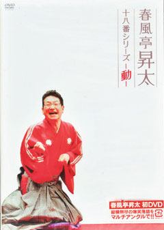 DVD『春風亭昇太 十八番シリーズ─動─』は古典、新作を問わずに爆笑落語を創つくり続ける昇太さんの神髄を完全収録。「時そば」など。(ソニー・ミュージックダイレクト http://www.sonymusicshop.jp/)