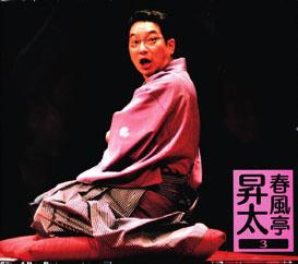 CD『春風亭昇太1〜4』の中から、写真は『春風亭昇太3』。伝統的な古典落語に新しい解釈を加え、昇太さんの世界を展開。「愛宕山」など(ソニー・ミュージックダイレクト http://www.sonymusicshop.jp/)。