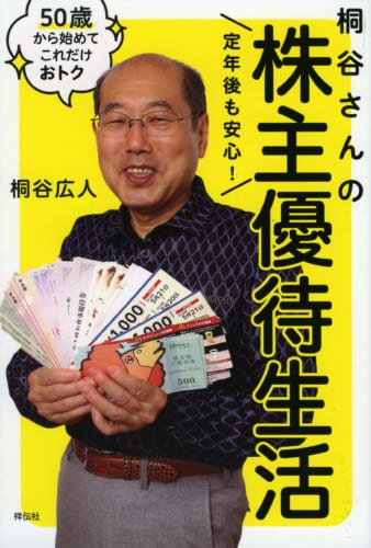 定年後も安心! 桐谷さんの株主優待生活 50歳から始めてこれだけおトク