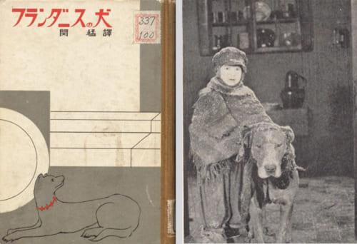 昭和6年、玉川学園出版部発刊の「フランダースの犬」書影と挿絵(国立国会図書館アーカイブズ)