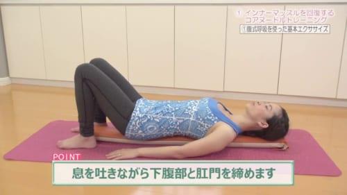 腹式呼吸を使った基本トレーニング