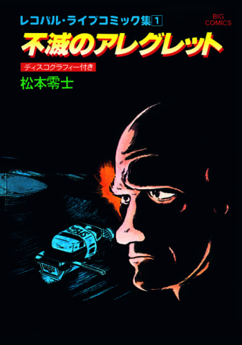 1979年発売のオリジナル版表紙。