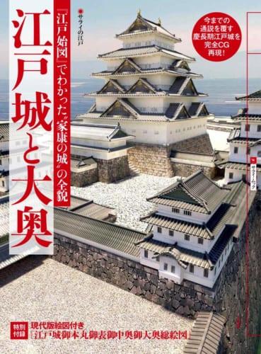 『サライの江戸 江戸城と大奥』