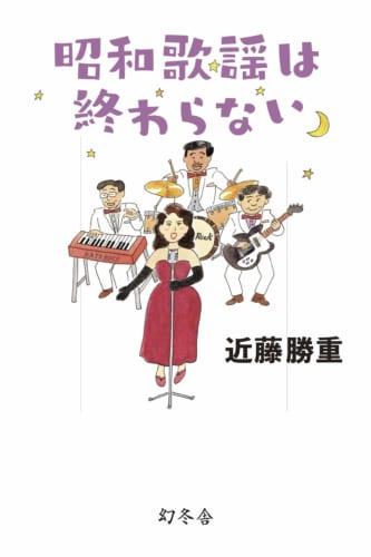『昭和歌謡は終わらない』