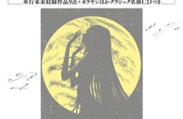 松本零士 不滅のアレグレット〈完全版〉