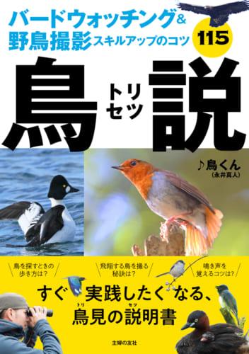 『バードウォッチング&野鳥撮影スキルアップのコツ115 鳥説』