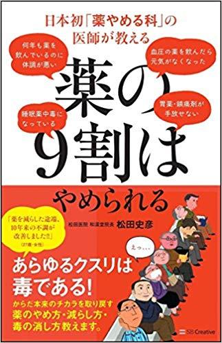 日本初「薬やめる科」の医師が教える 薬の9割はやめられる