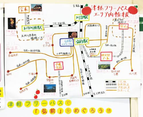 津軽フリーパスエリア 弘前駅周辺