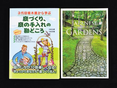 著書『JAPANESE GARDENS 日本庭園』は、箱根美術館や桂離宮に日本の美の源流を探る一冊で、日英対訳版。『庭づくり、庭の手入れの勘どころ』は植栽入門書。作業中の怪我の応急手当まで、植木屋3代の技能と知恵を満載(共に万来舎 電話:03・5212・4455)。