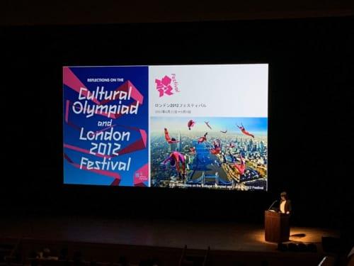 大会前の4年間から、さまざまな文化プログラムを英国全土で行ない、大会開催の約1か月前には「Once In A Lifetime(一生に一度きり)」というテーマで、ロンドン2012フェスティバルという祭典が行なわれたことなどを紹介した湯浅氏。「2020年の東京大会をホストする機会が、その後の日本、そしてその他の国々の社会に、大きな良い影響をもたらし、文化・芸術が大きく発展するということを期待しています」