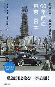 秘蔵カラー写真で味わう60年前の東京
