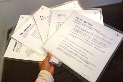 ラミネート加工の説明書。日本語で概要をつかんでから見学すれば、より理解が深まるだろう。