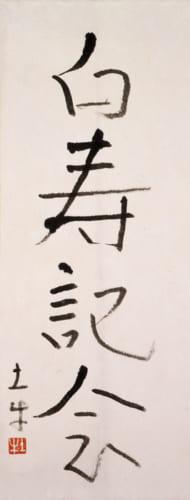 奥村土牛《白寿記念》1987(昭和62)年 紙本・墨書 山種美術館蔵