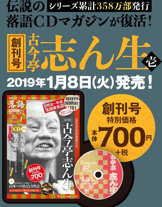 落語 昭和の名人 極めつき72席 創刊号 古今亭志ん生