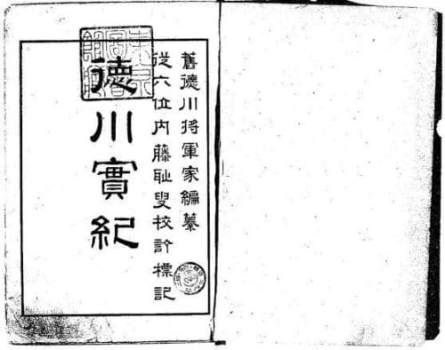 徳川実紀 国立国会図書館アーカイブズ