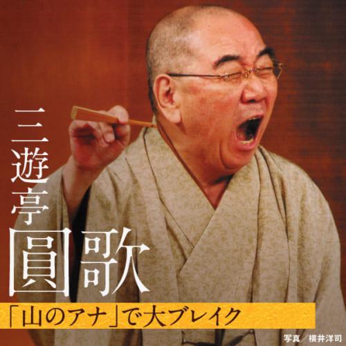 三遊亭円歌
