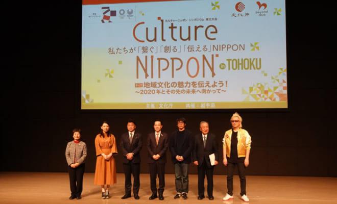 「スポーツの祭典は、文化の祭典!」をテーマにした「Culture NIPPON シンポジウム2018 東北大会」が行なわれました