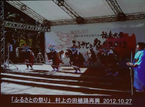 南北朝にまで遡るとも言われる南相馬市小高区村上地区の「ふるさとの祭り」田植踊の再興(2012年10月27日)