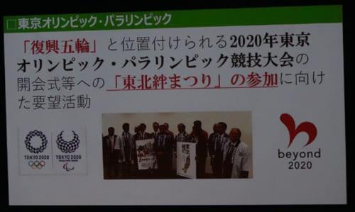 東北各県、各6市の6まつり、6商工会議所の方々が、東京に事務所がある組織委員会を訪れ、2020年東京オリンピック・パラリンピックの開会式などにおいて「東北絆まつり」が参加できるよう要望を行なった