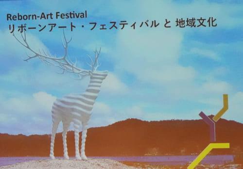 リボーンアート・フェスティバル 2019