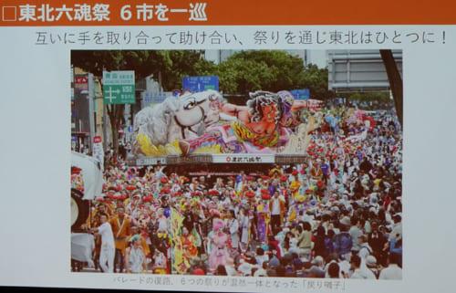 2016年6月に青森市で行なわれた東北六魂祭のパレードの復路。「6つの祭りが渾然一体となり、東北がひとつになった瞬間でもありました」と橋本氏は解説した