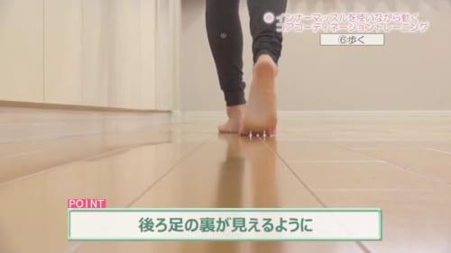 効果的な歩き方