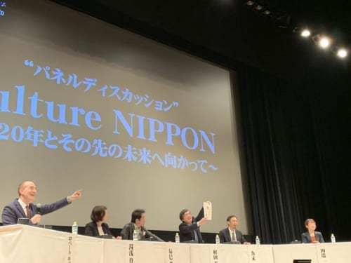 「Culture NIPPON ~2020年とその先の未来へ向かって~」と題したパネルディスカッション