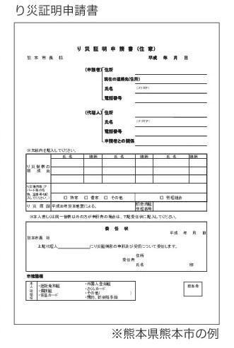 り災申請書