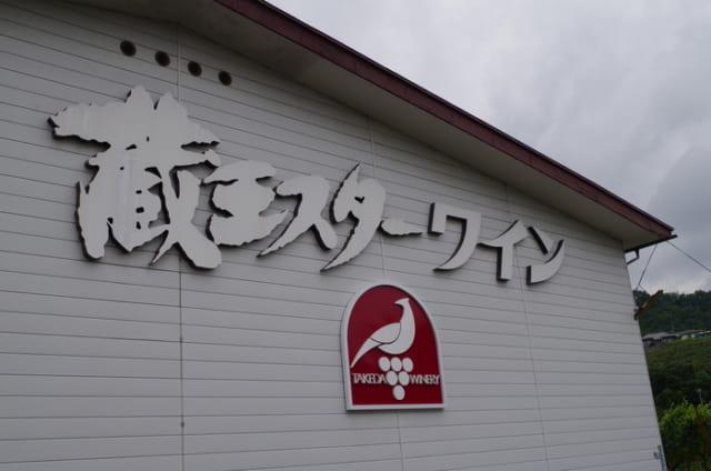 タケダワイナリーの建物には、今も看板商品だった銘柄「蔵王スターワイン」の名が刻まれている。
