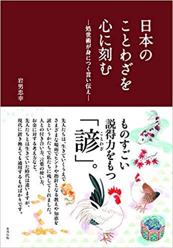 『日本のことわざを心に刻む―処世術が身につく言い伝え―』 岩男 忠幸(著/文)