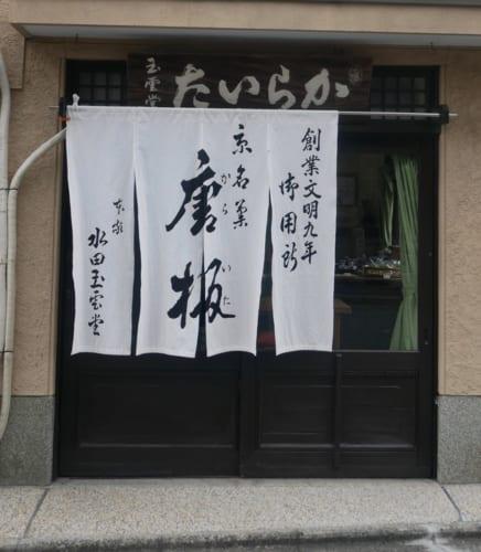 水田玉雲堂の唐板