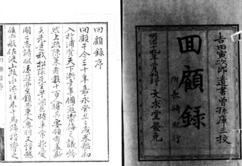 吉田松陰(寅次郎)著、回顧録、文求堂刊(国立国会図書館アーカイブズ)