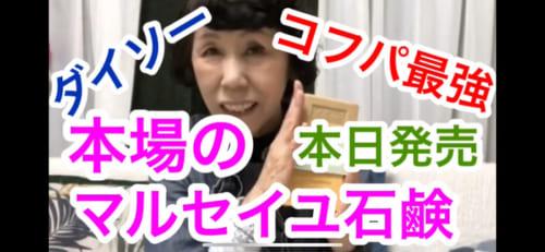 販売当日に100円ショップに行き、マルセイユ石けんを紹介。拡大鏡で成分表示を見る所も公開。この自然体なところも、ファンを引き付ける。