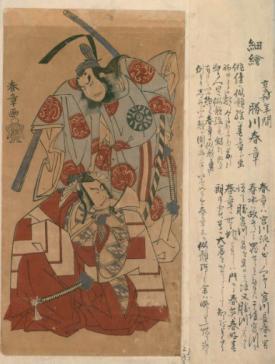 あづまの花 江戸繪部類(国立国会図書館アーカイブズ)静山は勝川春章筆の肉筆浮世絵などを収集していました