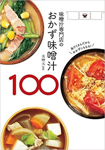 『味噌汁専門店のおかず味噌汁100』