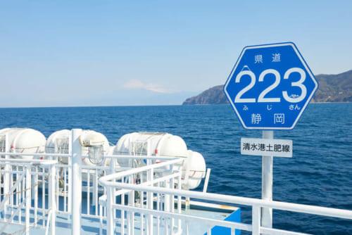 清水港と伊豆地区を結ぶ「みち」は海上の県道223(ふじさん)号として認定されています。
