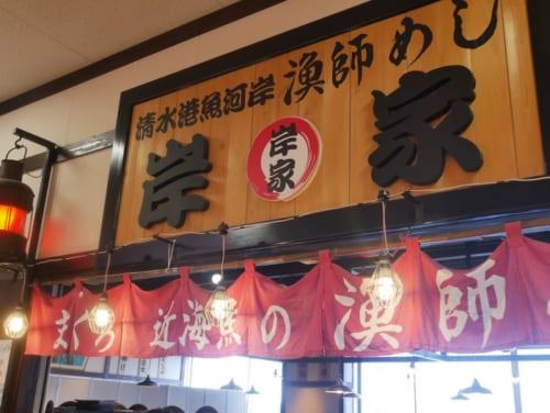 まぐろ館1階にある、「漁師めし岸家」。刺身定食の他にも海鮮丼や生魚が苦手な方には天ぷら定食や鮪トロカツ定食などもあります。