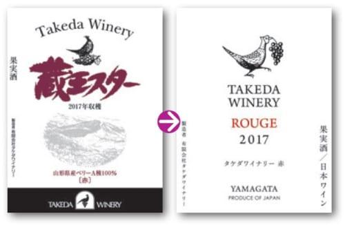 タケダワイナリーの「蔵王スター」は1年前からラベルを右のように変更。この機会に1200円だった定価を、農家を守るためにも1600円に上げたという。