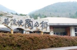 立杭陶の郷