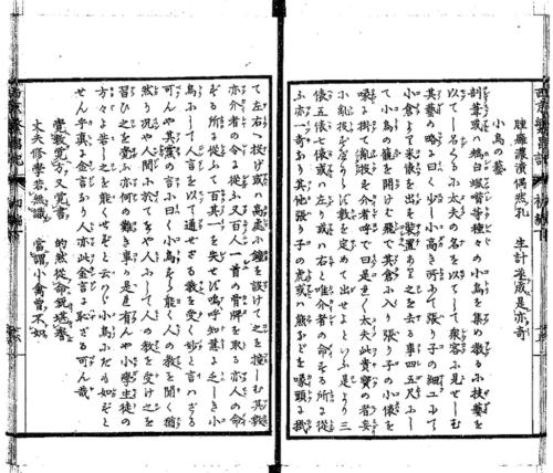 明治新撰西京繁昌記(著・大谷仁兵衛他、1877刊、国立国会図書館アーカイブズ)では米俵を曳く小鳥芸が紹介されている