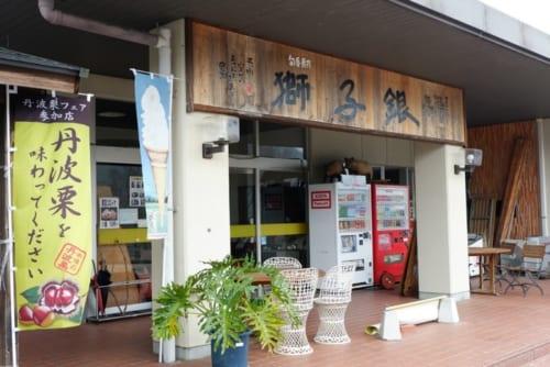 陶の郷レストラン