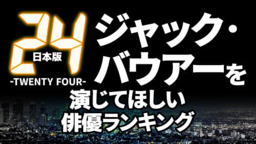 日本リメイク版『24』ジャック・バウアー役を演じてほしい俳優ランキング|3位 は 岡田准一 、2位は ディーン・フジオカ 、1位は?