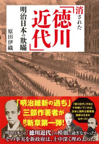 原田氏の著書『消された「徳川近代」明治日本の欺瞞』