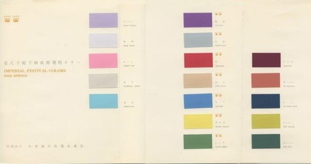 1959年に発表された慶祝カラー。中央の七色が正色。