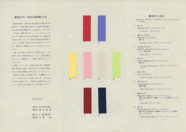 雅子さまの学ばれた米国ハーバード大学のカレッジ・カラーである臙脂色や現皇太子さまの学ばれた英国オックスフォード大学のカレッジ・カラーである紺色など、お二人に所縁のある色も選ばれています。