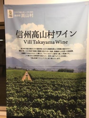 この日は村長も上京し、「信州高山村ワイン」の魅力をアピールした。行政も協力し、意欲的に取り組む。