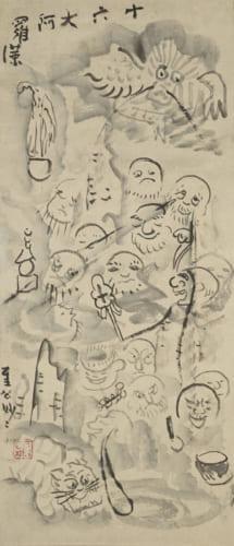 仙厓義梵 《十六羅漢図》 個人蔵