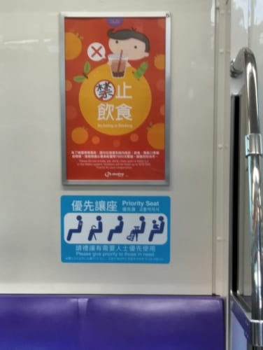 MRT内の啓発ポスター。下の座席は優先席。