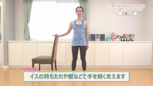 イスの背もたれや壁などに手を添えて、身体を軽く支えます。